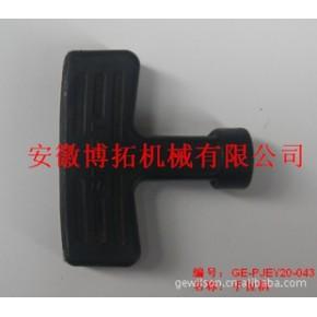 罗宾EY20(Bobin)动力配件--编号:GE-PJEY20-043 名称:手拉柄