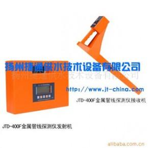 金属管线探测仪/JTD-400G型管线探测仪