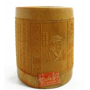 【艺品轩】竹雕工艺礼品 美术书法用品 文房四宝 毛笔筒 兰亭序