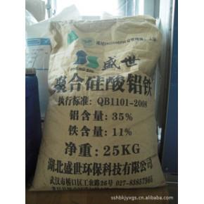 厂价  性价比更高  聚合硅酸铝铁 品质的较量 轻松击败聚铝
