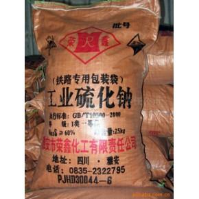 硫化碱~工业专用~厂价 四川雅安荣鑫化工