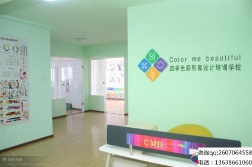 四季色彩形象设计有限公司