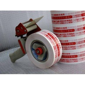 4.5cm宽可用厚度2.3cm红、蓝字警示语胶带、淘宝专用胶带6.9元