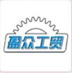 上海盈众工贸有限公司