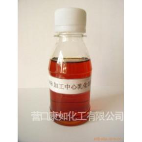 H-168B加工中心乳化切削油