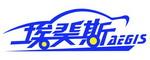 上海埃癸斯汽车服务有限公司