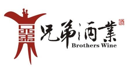 广州兄弟酒业有限公司
