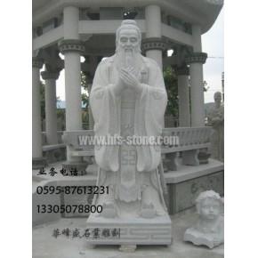 石雕孔子像,校园雕塑,名人石雕像,标准像石雕孔子
