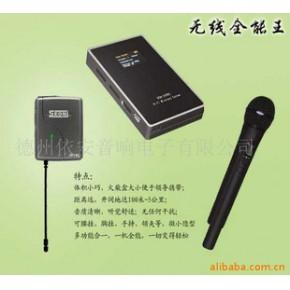无线导游系统、内部通讯系统