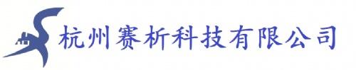 杭州赛析科技有限公司销售部