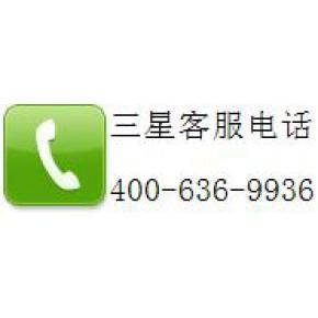 三星售后)关爱〖官方╱网站〗(上海三星洗衣机维修中心)4006369936