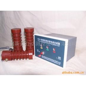 高压带电显示装置(CQ系列,非接触式)