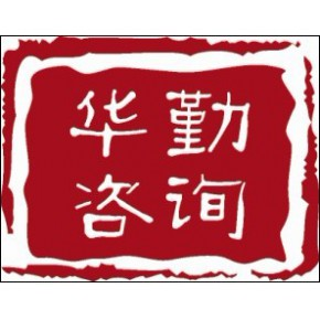 湖北武汉合同价款的签订与调整(包括工程变更、工程洽商和索赔费用的计算)及工程款支付