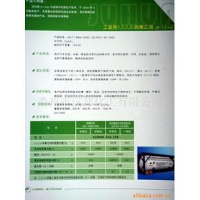 四氟乙烷 环烷烃 优级品