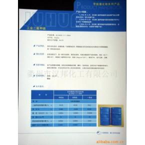二氟甲烷 巨化集团 优级品