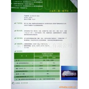 二氟一氯甲烷 巨化集团 优级品