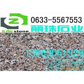 五莲花-丽珠石业,自有矿山-欢迎议价