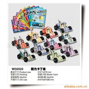 益智玩具,DIY卡丁车,立体拼图,卡丁车拼图