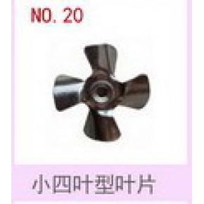 上海保占专业生产4叶叶片,定制各种非标叶片