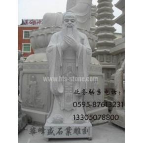 孔子石雕像,校园人物石雕像,古代名人石雕像