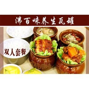 沸百味瓦罐加盟|瓦罐煨菜|瓦罐煨汤|瓦罐煨汤的做法