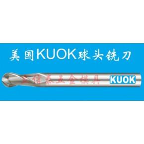 美国KUOK钴高速钢球头铣刀