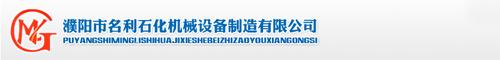 濮阳市名利石化机械设备制造有限公司