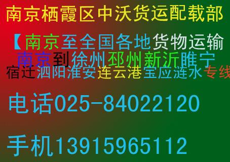南京市栖霞区中沃货运配载部
