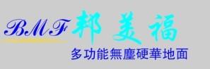 东莞中辉工业地板有限公司