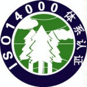 ISO14001环境认证及咨询