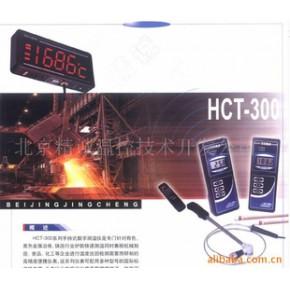 HCT-300手持式数字测温仪