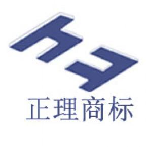 北京正理商标事务所有限公司 商标代理