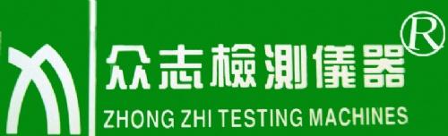 东莞众志检测仪器有限公司