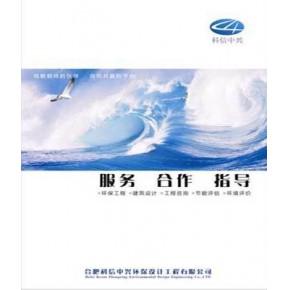 贵州甲级可研报告公司-(机械噪声处理工程设备)-化工污水处理