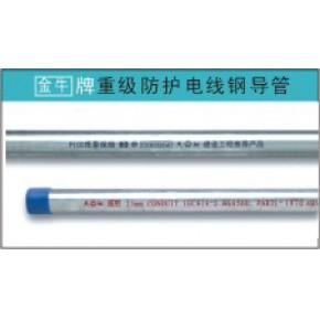 金牛牌优质四级热浸镀锌电线钢导管