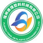 福州通捷塑料机械有限公司