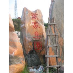 河南景观石基地景观石厂家
