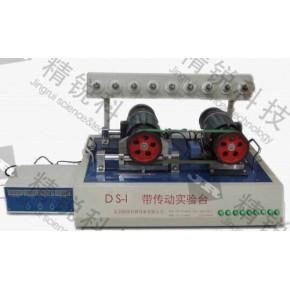 DS-I带传动实验台
