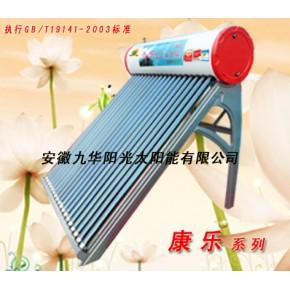 出售九华阳光高效智能太阳能热水器