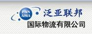 泛亚国际物流有限公司