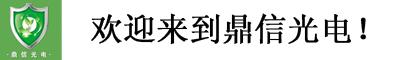 漳州市鼎信光电科技有限公司