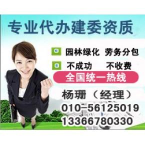 园林绿化资质标准,建筑施工企业资质,代办北京园林资质
