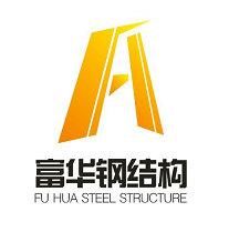 大连富华钢结构工程有限公司