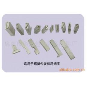 钢字、包装机钢字粒、标示机字粒