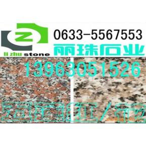 石材 石材 石材 石材 石材