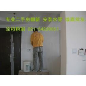 专业上海墙面翻新|墙面修补|墙面维修|墙面粉刷