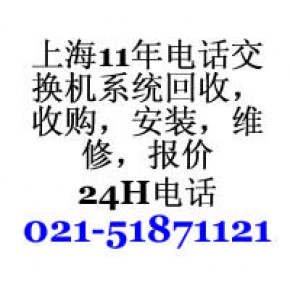 二手交换机回收LG-NORTEL主机电话机高价采购