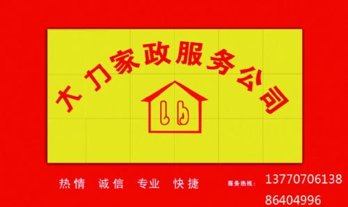 南京大力家政服务公司