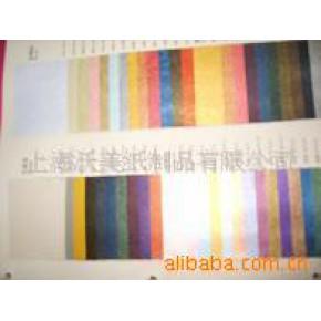 花纹纸.特种纸.艺术纸 正度大度(mm)
