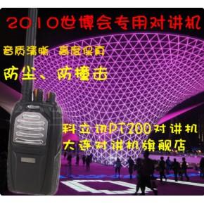 科立讯PT-200对讲机 大连对讲机专营店